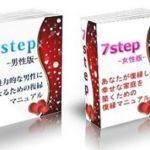 復縁マニュアル7step(7つのステップでもう一度好きにさせる方法)