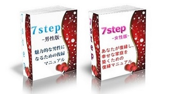 7step(7つのステップでもう一度好きにさせる方法)